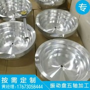 铝合金振动盘 高速精密铝振动盘 铝震动盘