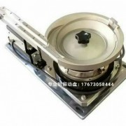 专业精密铝盘 铝合金振动盘 震动盘 自动化送料设备4