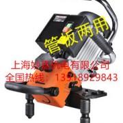 上海销售的坡口机EB24R,管板两用坡边机倒角机